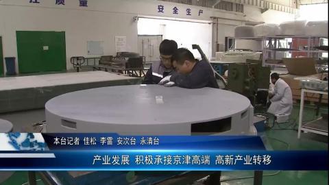 產業發展 積極承接京津高端、高新產業轉移
