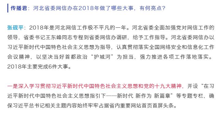 """河北省委網信辦主任張硯平:如何筑牢首都網信""""護城河""""?"""