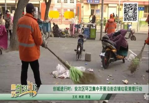 安次區環衛集中開展沿街店鋪垃圾清理行動