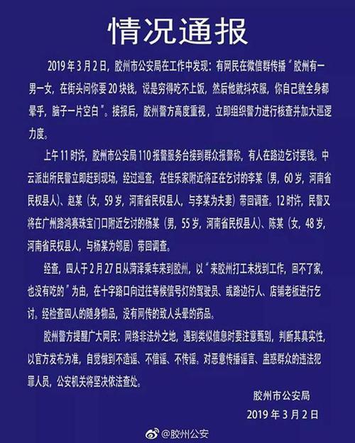 山東膠州有乞討者隨身藏致人頭暈藥品? 警方辟謠