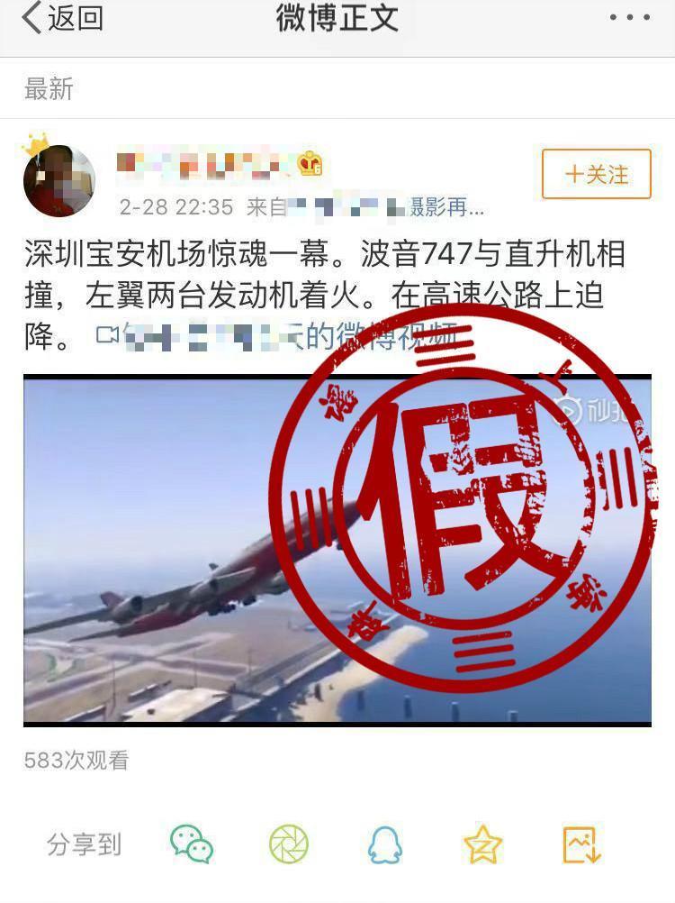 深圳機場波音747與直升機碰撞迫降?沒這回事
