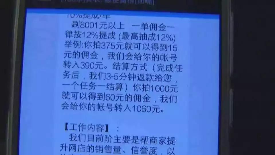 """還相信日進百金的""""鬼話""""?網絡刷單100%是詐騙!"""