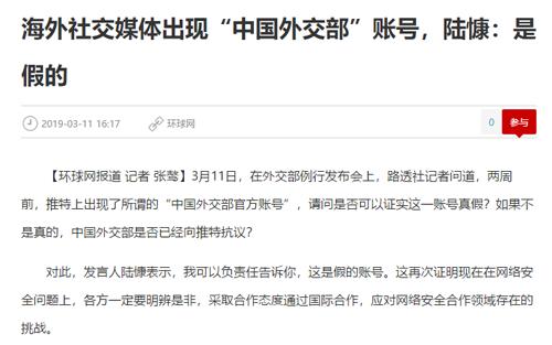 """海外社交媒體出現""""中國外交部""""賬號,陸慷:是假的"""