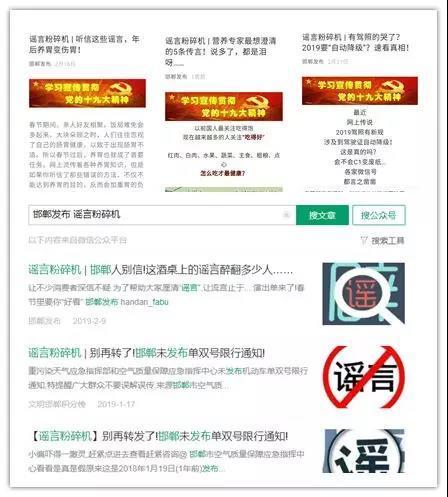 """畫好""""網上+網下""""同心圓,強化""""謠言粉碎機""""活動效果!"""