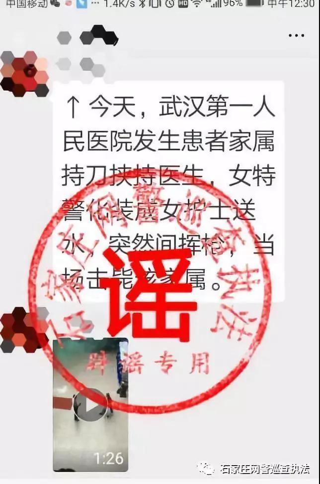 """網傳""""病人家屬劫持醫生被擊斃""""實為張冠李戴的老謠言!"""