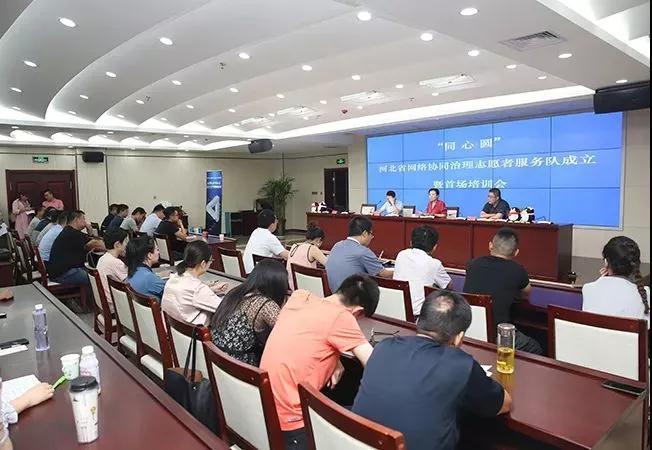 """河北發揮志愿者協同治理作用,打造網上網下""""同心圓"""""""