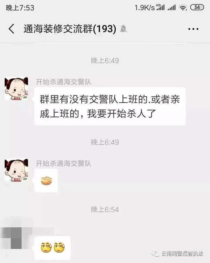 云南一男子微信群辱罵民警,已被行拘!