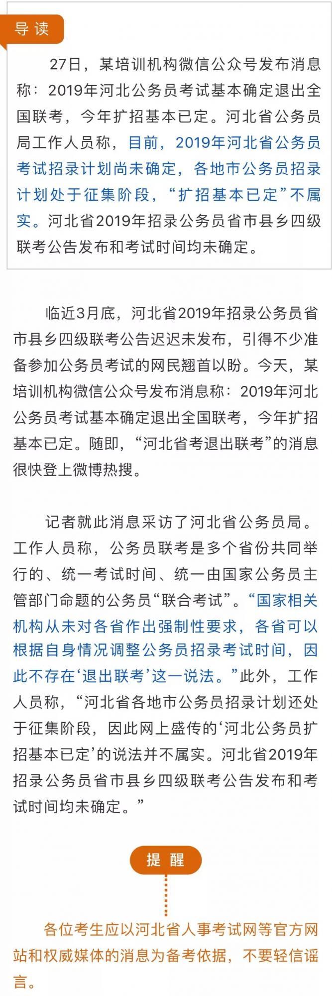 """""""河北省公務員擴招""""?官方:招錄計劃尚未確定"""
