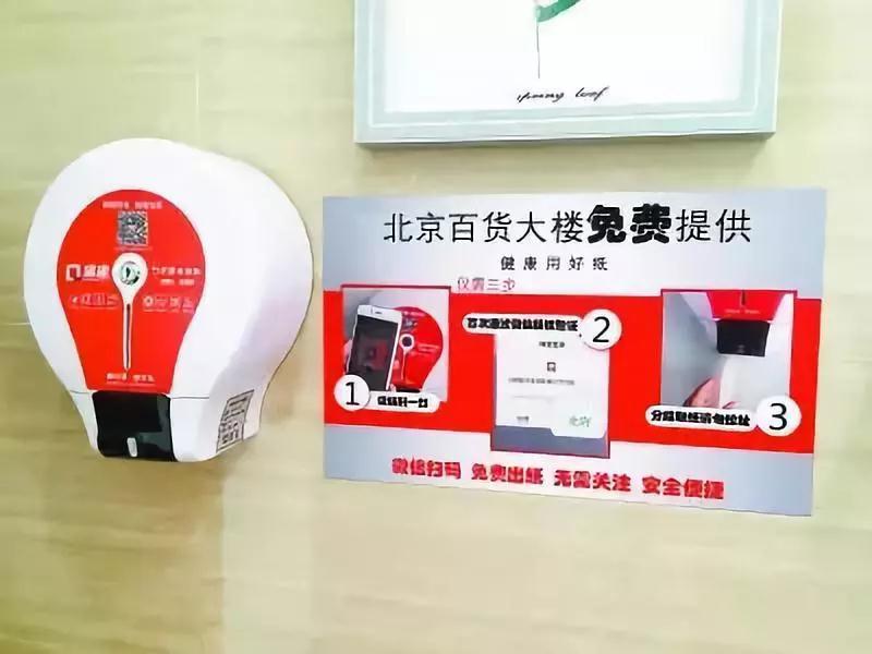 """警惕!公廁掃二維碼送 """"免費廁紙"""" 背后是為了賣掉你的個人信息!"""