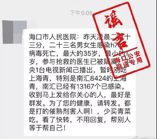 造謠感染h7n9病毒者已被警方行拘