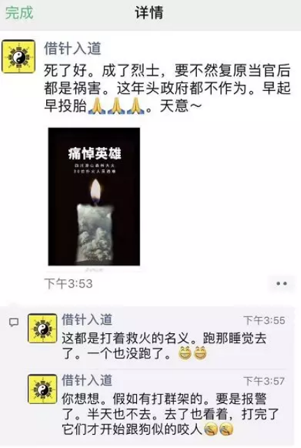 保定一男子發朋友圈侮辱四川救火英雄被依法行政拘留十五日
