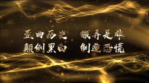中國互聯網辟謠影響力2018年度優秀作品展播一