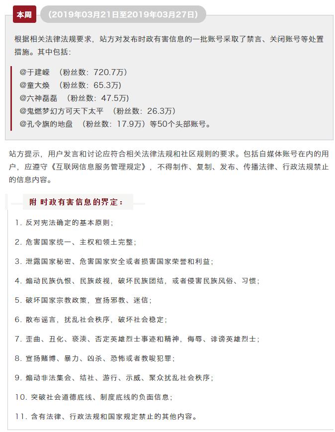 """發布時政有害信息!微博處置""""于建嶸""""、""""童大煥""""、""""六神磊磊""""等賬號"""
