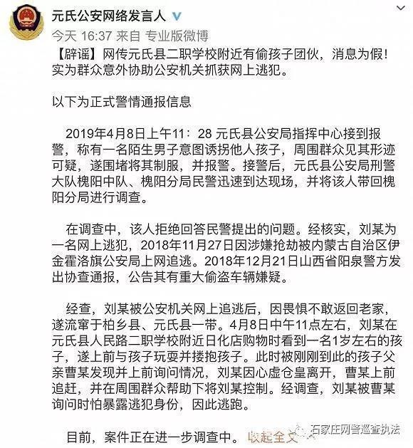 元氏公安辟謠一學校附近有偷孩子團伙:實為群眾協助警方抓獲逃犯