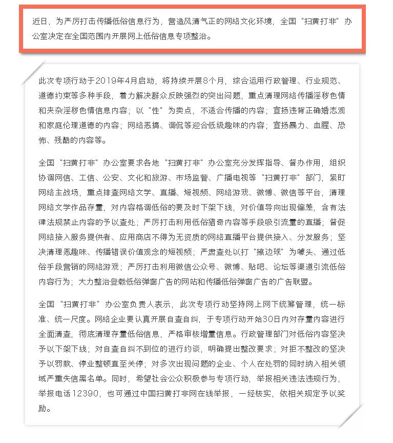 """全國""""掃黃打非""""辦公室組織開展網上低俗信息專項整治"""