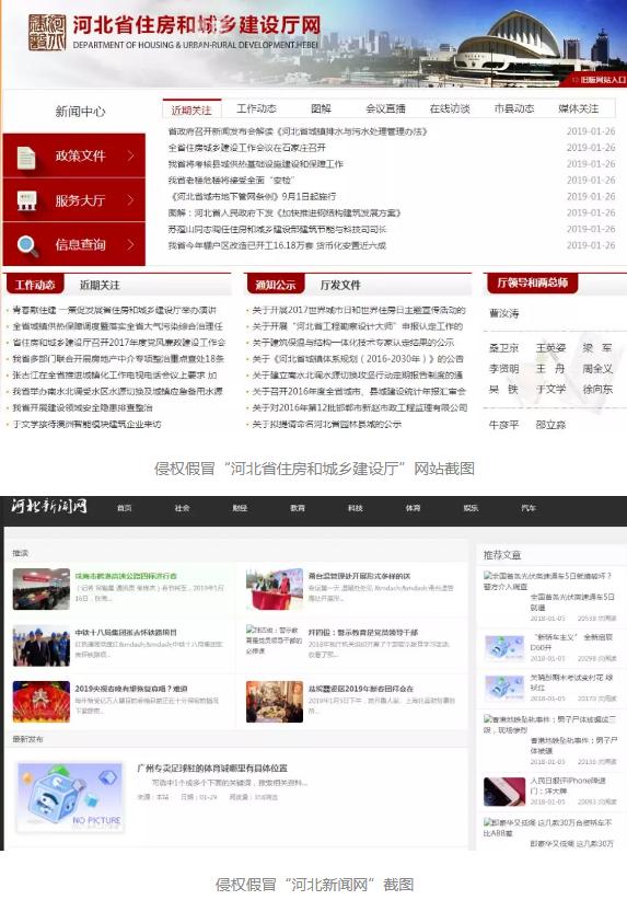 河北省網信辦關閉一批侵權假冒網站