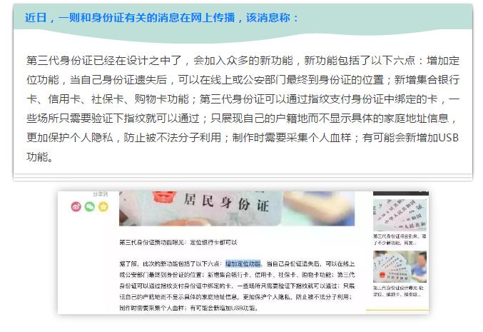 【網絡謠言粉碎機】身份證新增定位功能?官方回應!