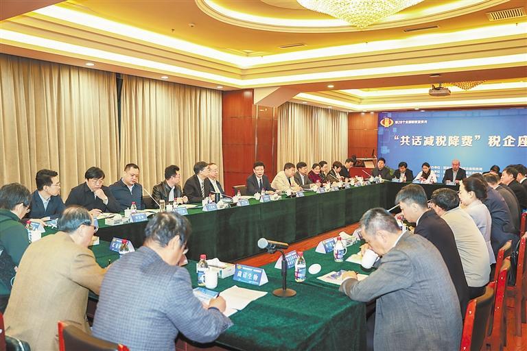 河北省税务局召开座谈会:减税降费 听听企业说心声