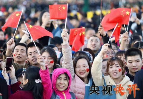 【央視快評】中國特色社會主義道路必將越走越寬廣