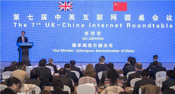 第七屆中英互聯網圓桌會議在京舉行