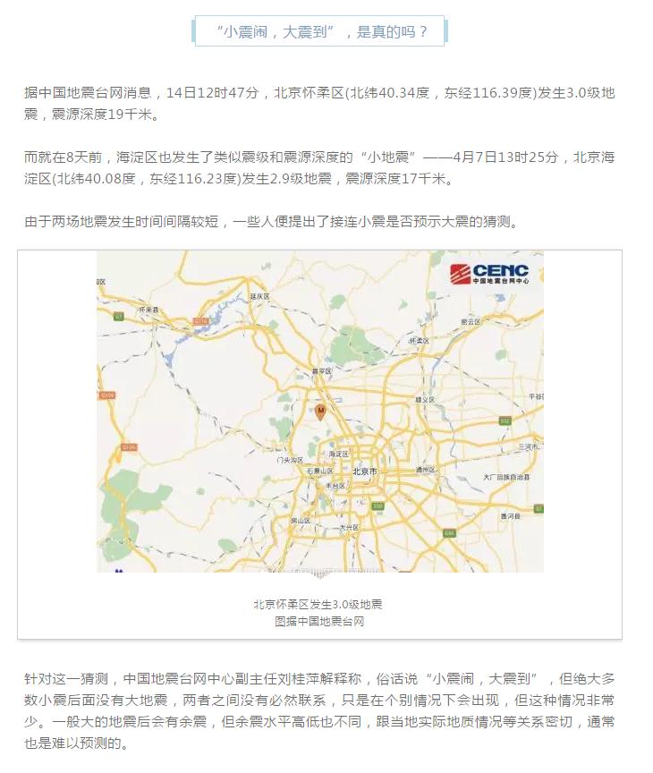 北京10天內2次地震有關聯?聽專家解釋