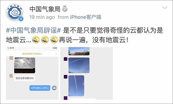 中國氣象局辟謠:再說一遍,沒有地震云!