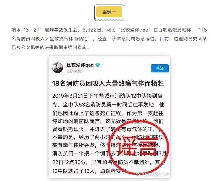 江蘇網警一季度累計查處造謠傳謠網民107人