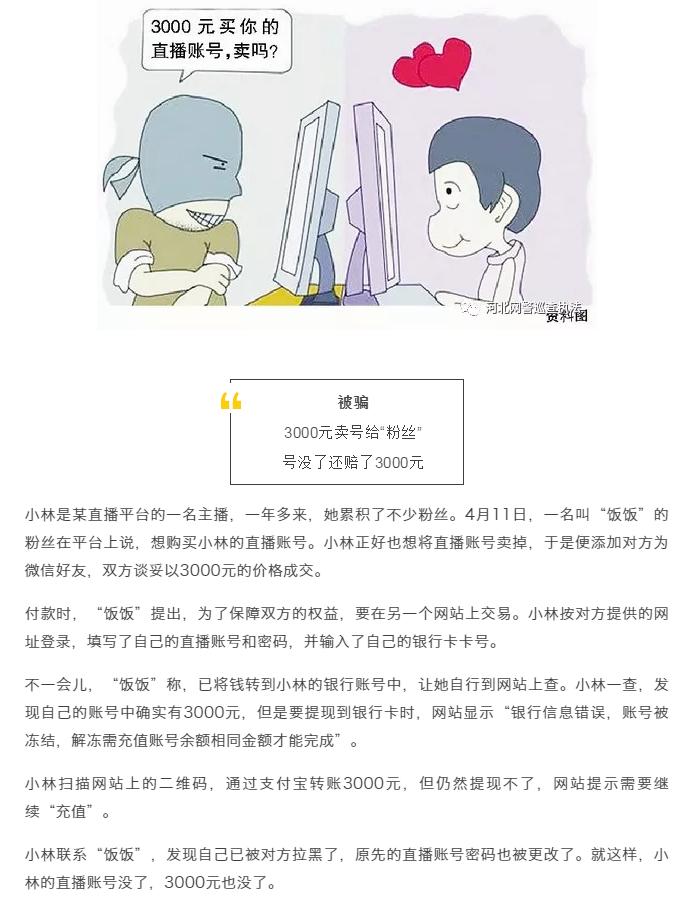 """""""粉絲""""要買賬號,三網絡主播被騙"""