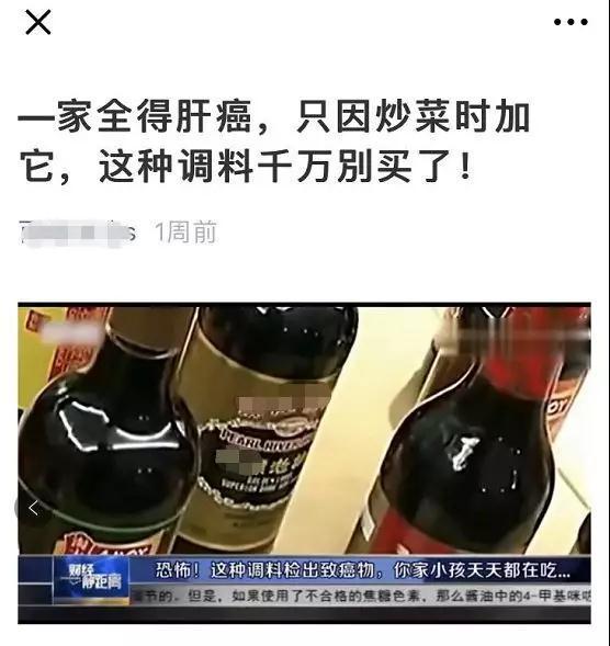 醬油吃不對會得癌?別怕,網傳視頻中的幾個疑問幫你查清楚了