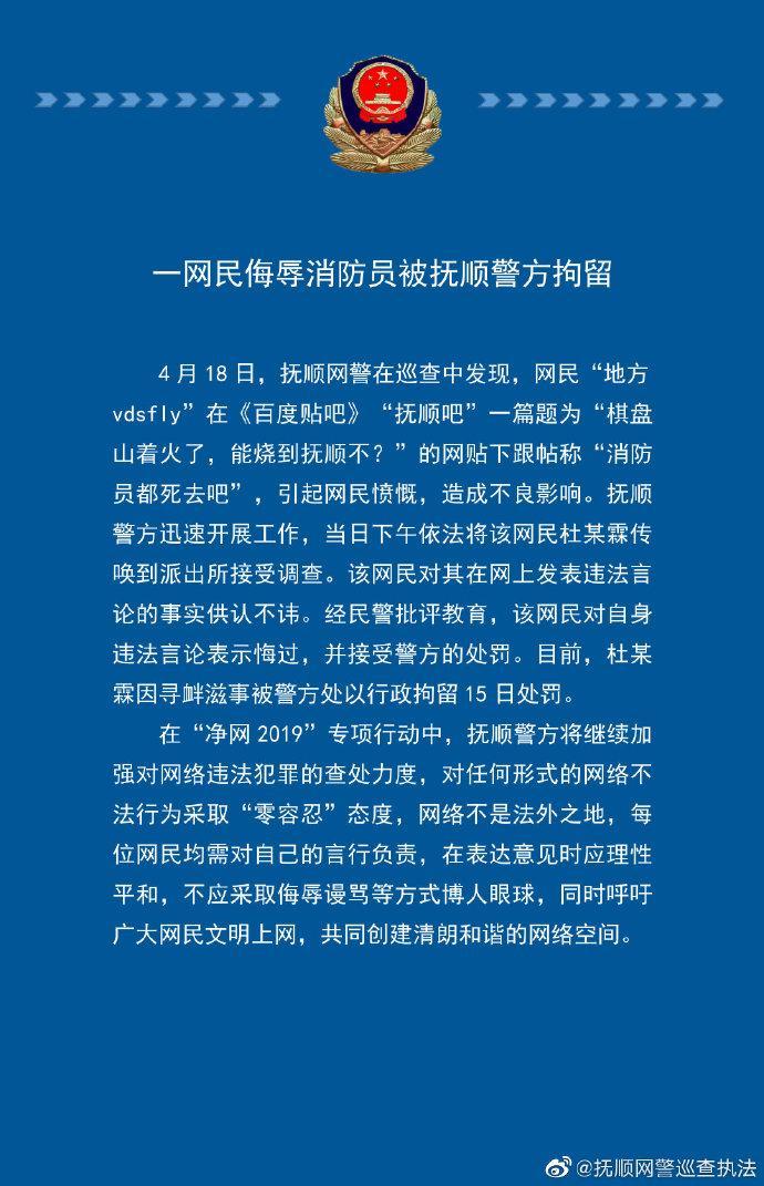 """遼寧棋盤山著火 網民稱""""消防員都死去吧""""被拘15日"""