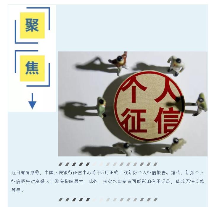 新版征信系統于5月上線?央行辟謠!