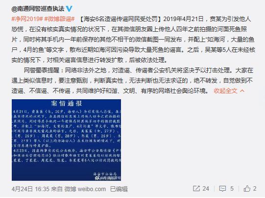 海安6名造謠傳謠網民受處罰