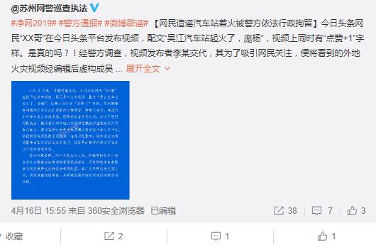 網民造謠汽車站著火被警方依法行政拘留