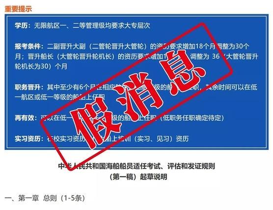 """中國海事辟謠:新版""""16規則""""要實施是假的!"""