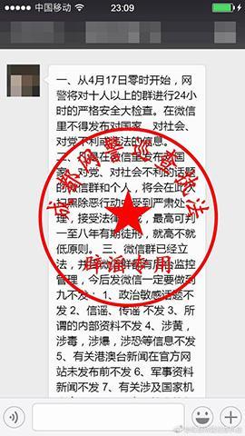 網警對十人以上微信群24小時大檢查?謠言!