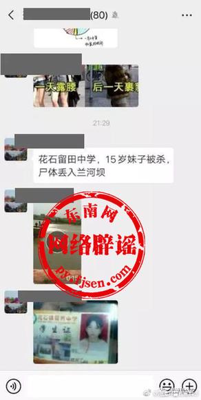 """湘潭縣一女子在微信群中散布""""殺人拋尸""""謠言被行政拘留十日"""