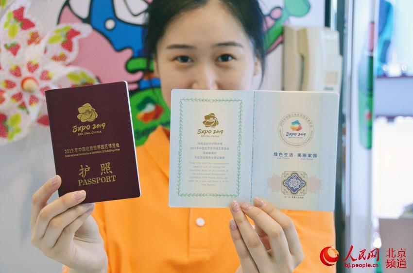 北京世園會紀念護照正式發布 5月1日起銷售