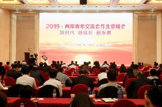 2019年兩岸青年交流合作北京峰會舉行