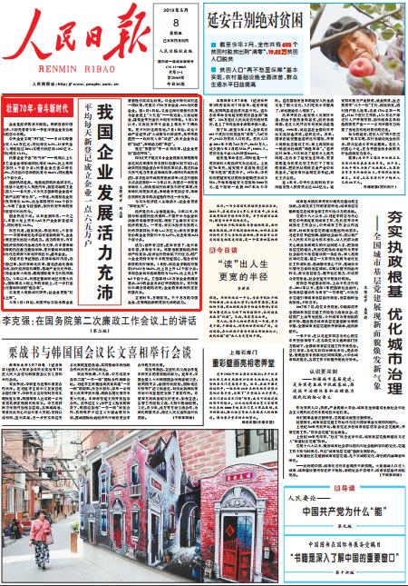 人民日報頭版頭條:中國企業發展活力充沛