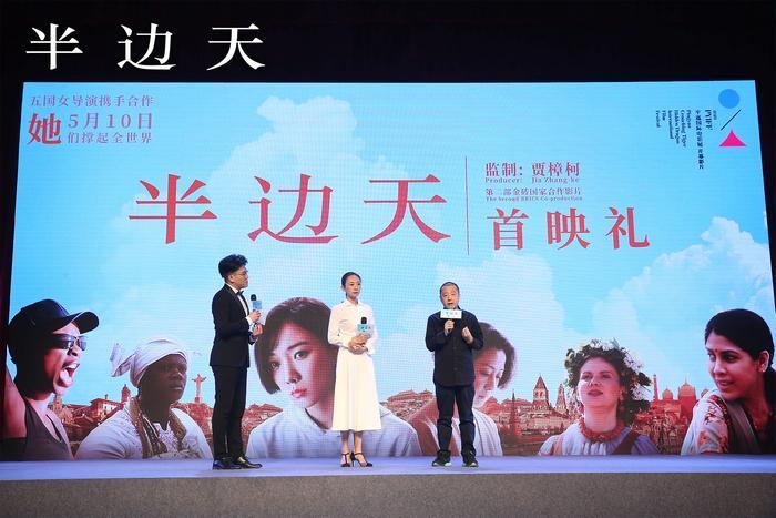 賈樟柯監制《半邊天》首映 多元化呈現女性故事