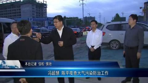 馮韶慧、陳平夜查大氣污染防治工作