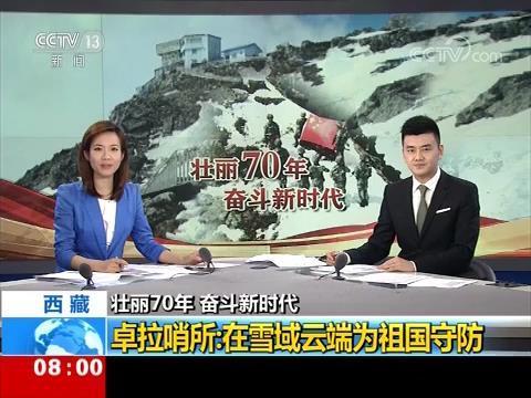壯麗70年 奮斗新時代·西藏卓拉哨所:在雪域云端為祖國守防