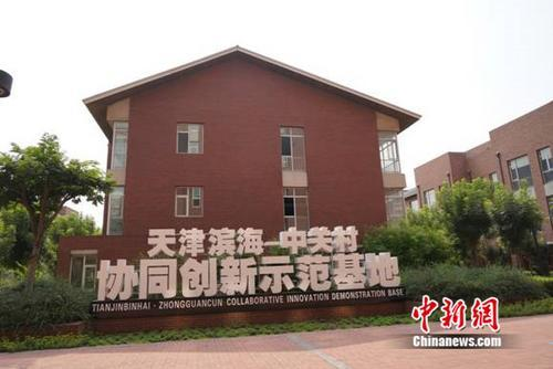 天津濱海-中關村科技園:超千家企業入駐 90后創客添活力