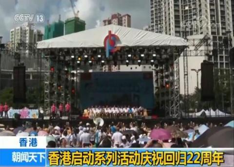 香港啟動系列活動慶祝回歸22周年