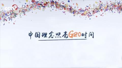 中國理念照亮G20時間