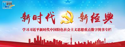新一批學習習近平新時代中國特色社會主義思想重點數字圖書上線