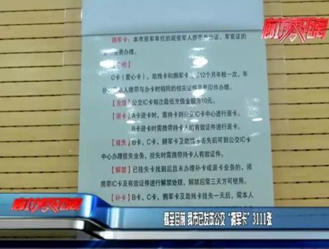 """【擁軍優屬 擁政愛民】我市已發放公交""""擁軍卡""""3111張"""