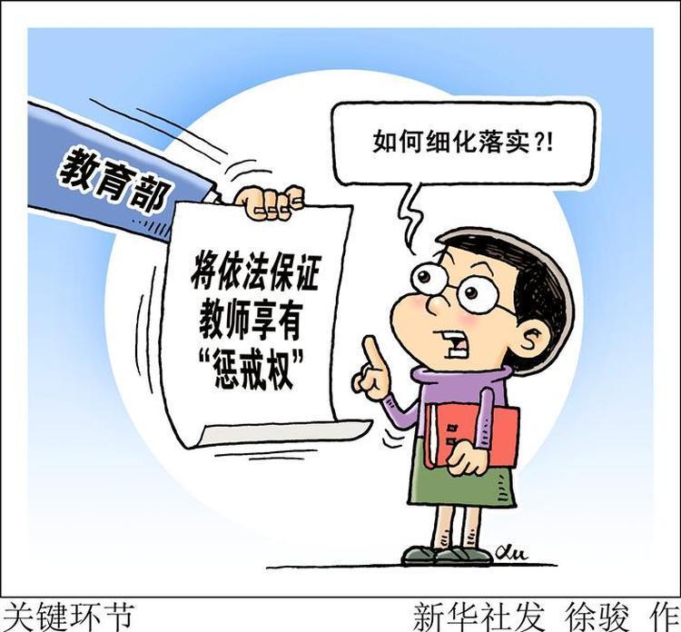 """把""""戒尺""""還給老師,還需一份""""使用說明書""""——依法保證教師享有""""懲戒權""""透視"""
