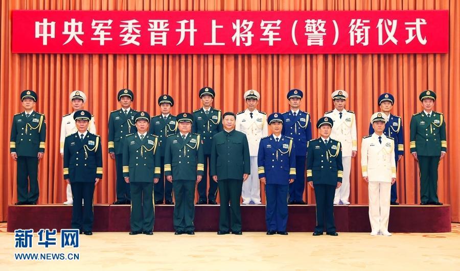 中央軍委舉行晉升上將軍銜警銜儀式 習近平頒發命令狀并向晉銜的軍官警官表示祝賀