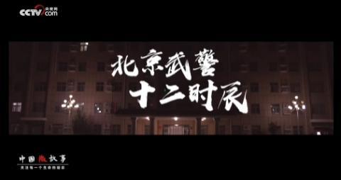 """北京武警十二時辰:你能看到的只是""""冰山一角"""""""